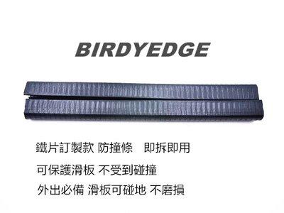 BIRDYEDGE 滑板 防撞條 電動滑板 鐵片 橡膠訂做  滑板配件 一組
