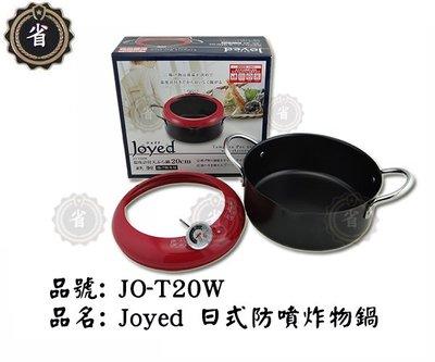 ~省錢王~ Joyed 天婦羅附溫度計油炸鍋 20CM JO-T20W  湯鍋 萬用鍋 台灣製造 炸物鍋