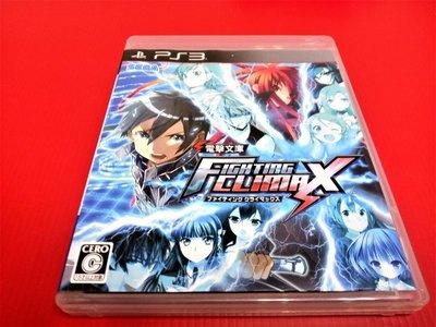 ㊣大和魂電玩㊣ PS3 電擊文庫 FIGHTING CLIMAX {日版}編號:W3~PS三代主機適用