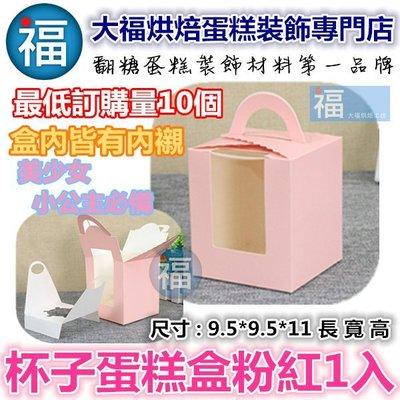 現貨 杯子蛋糕盒【粉色1入】最低出貨量10個 手提馬芬盒 非翻糖蛋糕盒 蛋糕盒 芭比娃娃蛋糕盒 雙層蛋糕盒6吋8吋保麗龍