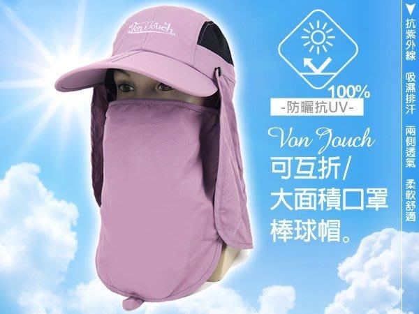 Von Touch 多功能拉鍊式大面積口罩/抗UV透氣快乾/可摺疊收納棒球帽-多功能全面覆蓋/ 抗UV透氣工作帽-淡紫色