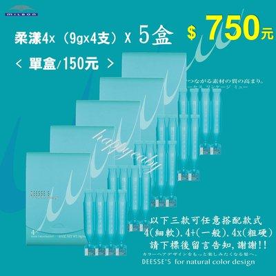 🔥滿千折50元🔥【happyeaby】『深層護髮』哥德式 柔漾護髮系列 4stx,試管(9gx4)x5盒