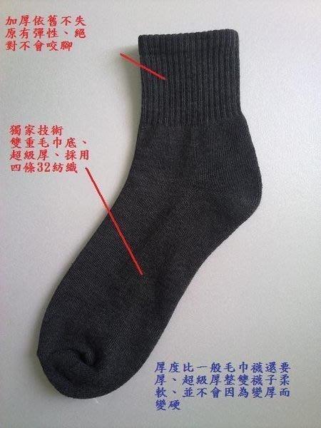 【群益襪子工廠】雙重毛巾長襪-超級厚、加倍厚、毛巾襪、運動襪、長襪(12雙480)