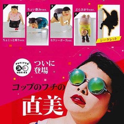 含稅 日本正版 全套5款 渡邊直美 杯緣子 杯緣玩具 盒玩 裝飾 奇譚 PUTITTO【500905】