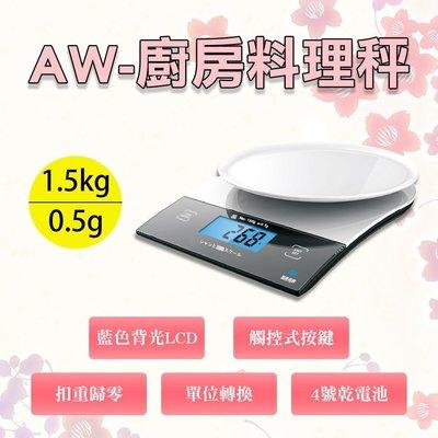 【四折】AW廚房料理秤 磅秤 電子秤 ...