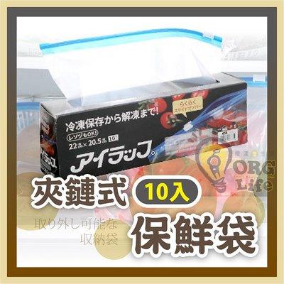 ORG《SD2319》日本KM~10入 夾鏈保鮮袋 夾鏈袋 保鮮袋 保鮮夾鏈袋 冰箱分裝袋 冰箱分類袋 密封袋 保鮮分類