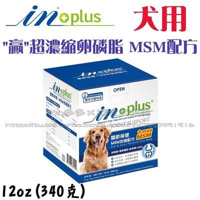 【Mr.多多】<IN-PLUS>贏 超濃縮卵磷脂 12oz(340g)  關節保健 MSM加強配方 犬用