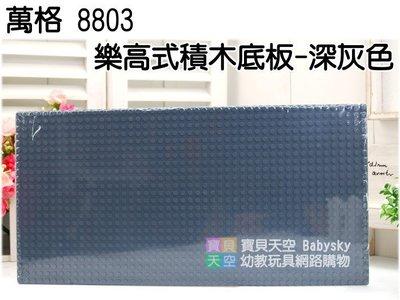 ◎寶貝天空◎【萬格 8803 樂高式積木底板-深灰色】,小顆粒,可與LEGO樂高\啟蒙\小魯班積木組合
