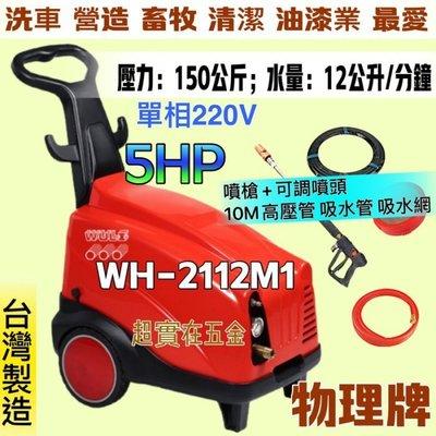 『中部批發』超優惠 物理牌 WH-2112M 5HP 洗車機 物理洗車機 高壓洗淨機 單相 高壓洗車機 洗淨機 清洗機