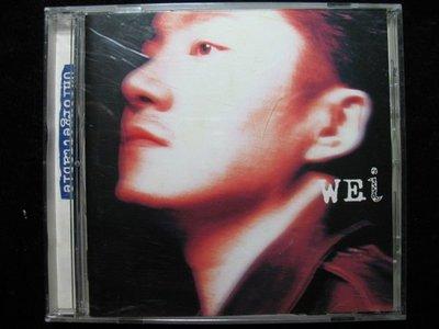 陳偉 首張英語專輯 - Unforgettable 慟愛 -1996年友善的狗版 -碟片如新 - 151元起標 M866