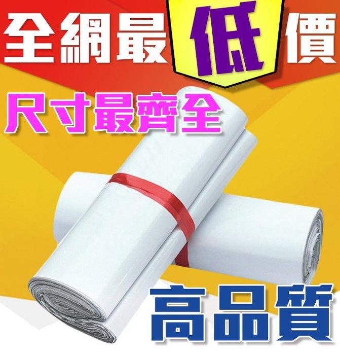 【傻瓜批發】(白15號) 60*70高品質快遞袋 1捲100個素面網拍包裝袋 破壞袋 防水 PE物流袋【只能宅配或自取】