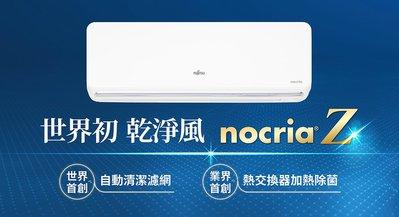 ※現折3千※【AOCG036KZTA/ASCG036KZTA】富士通變頻空調 nocria Z系列 變頻冷暖 含基本安裝