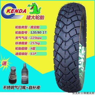 輪胎 外胎 內胎  建大輪胎110/120/130/140/150/160-60-70-80-17摩托車跑車
