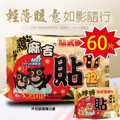 金德恩 台灣製造  六包組 12HR 長效型貼式暖暖包 10片/包 (暖宮/保暖/寒流/熱敷/發熱/暖手)