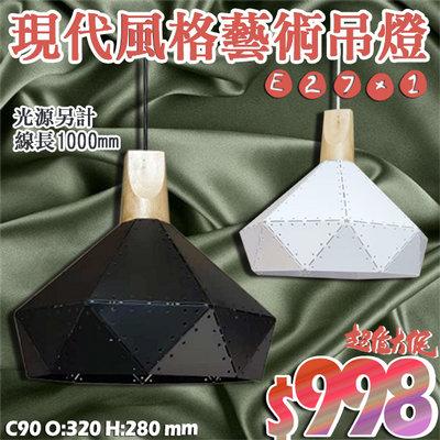 §LED333§(33HC90) 工業風吊燈 黑色鐵藝 E27*1另計 可搭LED類鎢絲燈泡 適用商業空間