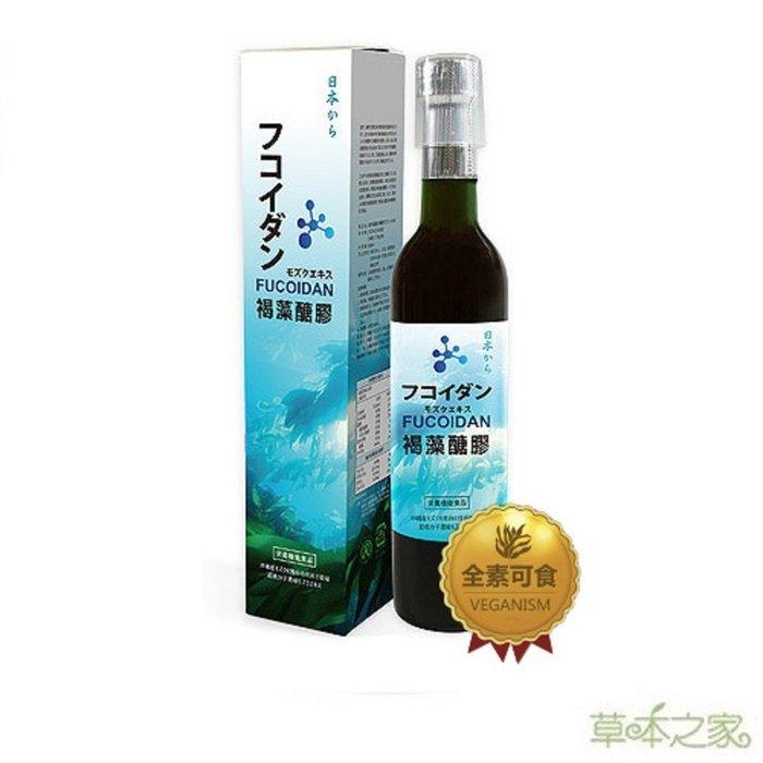 草本之家-日本原裝褐藻醣膠液500ml(褐藻糖膠)特價2699元◎免運費◎貨到可刷卡