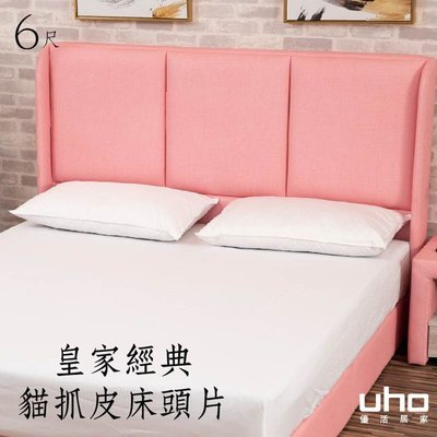 床頭片【UHO】皇家經典貓抓皮床頭片-6尺雙人加大