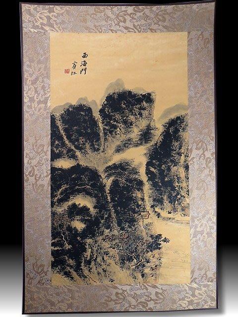 【 金王記拍寶網 】S1327  中國近代書畫名家 名家款 水墨 山水圖 居家複製畫 名家書畫一張 罕見 稀少