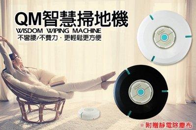 【東京數位】 全新 加購除塵紙兩包QM智慧掃地機 附贈靜電除塵布/智慧型/自動感應系統/掃地機器人/做家事/居家必備/簡
