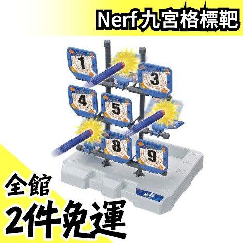 日版 孩之寶 NERF SNerf 九宮格標靶 (副廠)【水貨碼頭】