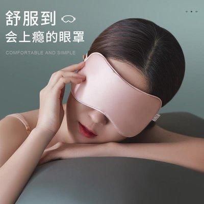 眼罩GENUS 真絲眼罩睡眠遮光透氣睡覺冰敷冰袋緩解疲勞護眼袋腰罩學生