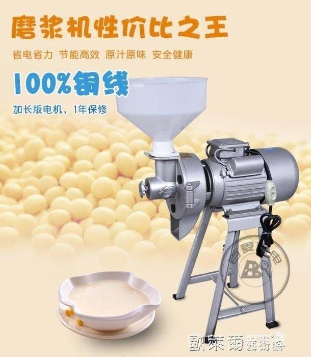 豆漿機 大容量家用五谷多功能全自動磨漿機電動商用豆漿機現磨豆腐米漿機MKS