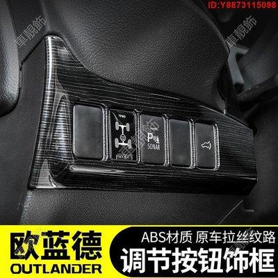 2020款三菱歐藍德outlander大燈調節按鈕框裝飾框面板貼左中控按鈕內飾改裝-5鍵裝飾框