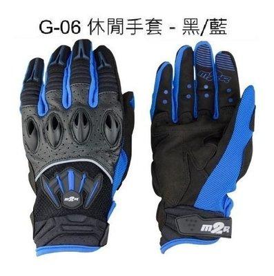 【shich 上大莊】    免運 M2R G-06 機車防摔手套 / 越野短手套 黑/藍色 批購10雙優惠5100元