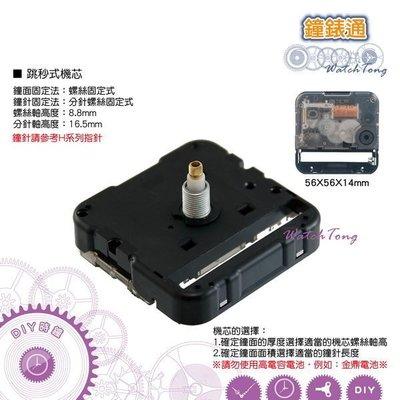 【鐘錶通】日本精工SKP28307 高扭力時鐘機芯/鎖針/跳秒/螺紋高8.8mm(相容H系列指針)