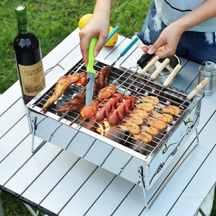 烤肉架爐戶外木炭家用燒烤架烤肉工具3-5人迷你小型摺疊野外WY