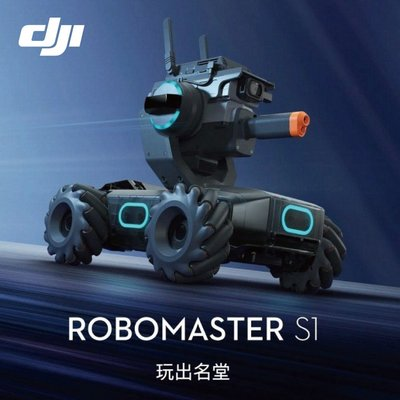 DJI大疆 機甲大師 RoboMaster S1 教育機器人(公司貨)