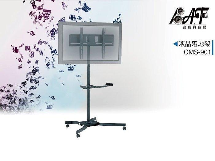 高傳真音響【CMS-901】液晶落地架 移動電視架【適用】32-46吋 舞台 店面 活動表演