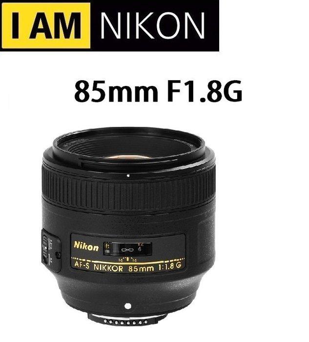 ((名揚數位)) Nikon AF-S NIKKOR 85mm f1.8 G 大光圈 超音波馬達 平行輸入 保固一年