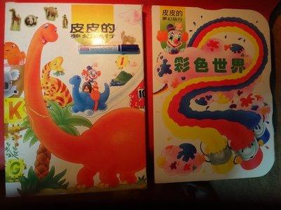 【愛悅二手書坊 O-06】皮皮的夢幻旅行         八熊星出版社(1套4本合售)