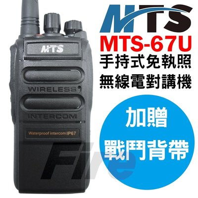 《實體店面》【贈戰鬥背帶】MTS-67U 無線電對講機 67U 免執照 IP67防水防塵等級 免執照對講機