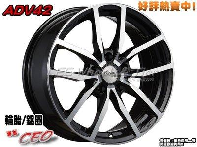 小李輪胎 Advanti 雅泛迪 ADV42 17吋5孔114.3 鋁圈 豐田 三菱 本田 凌智 鈴木 日產 歡迎詢問