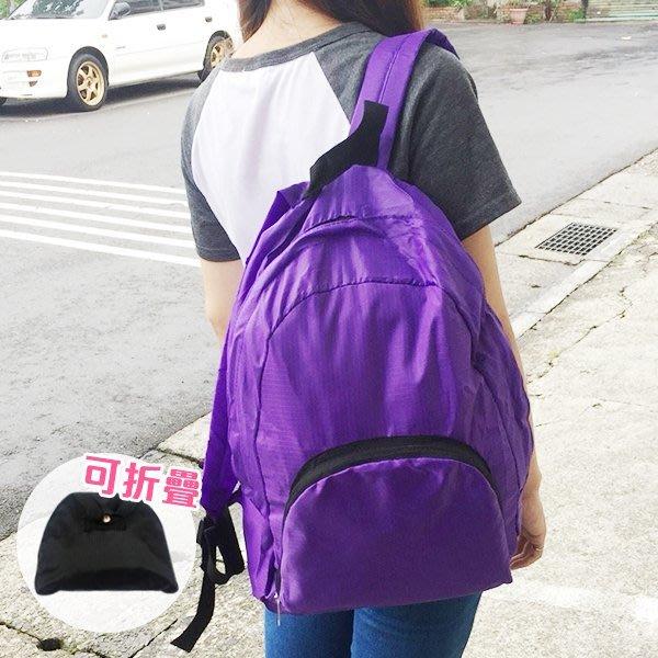 後背包 旅行必備可折疊收納後背包 可放A4 環保購物袋 手提袋 包包 零錢包 買菜 開學宿舍 【HOC015】收納女王