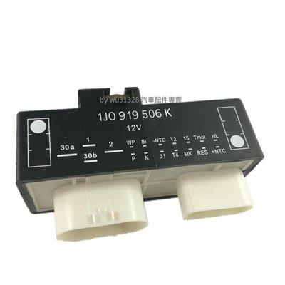 奧迪 Audi 福斯 Skoda  風扇 控制器 繼電器 電子風扇控制器 1J0919506K、1J0 919 506K