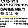 ☆陽光寶貝窩☆ COSTCO 好市多代購 Bounty 隨意撕特級廚房紙巾/紙抹布 110張×12捲
