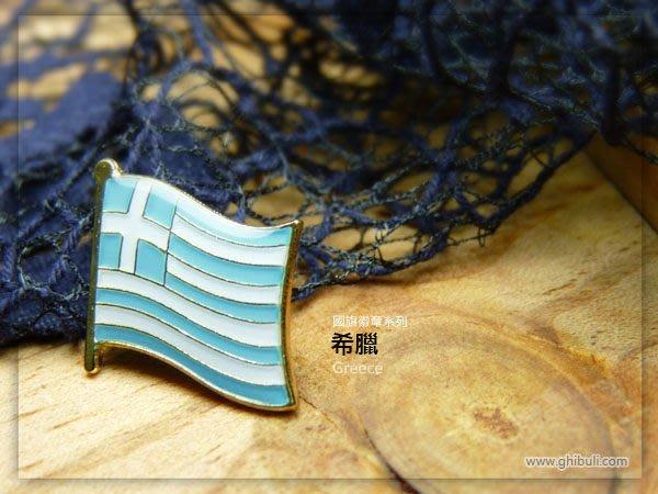 【國旗徽章達人】希臘國旗徽章/國家/胸章/別針/胸針/Greece/超過50國圖案可選