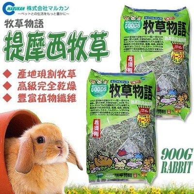 【🐱🐶培菓寵物48H出貨🐰🐹】MARUKAN》MR-51牧草物語小動物用提摩西牧草900G特價259元自取不打折