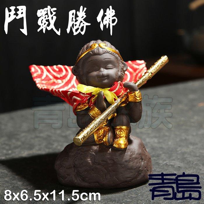 Y。。。青島水族。。。F-310孫悟空 大聖歸來 擺件 裝飾品 茶具 茶寵 茶玩 茶盤 居家擺飾==鬥戰勝佛