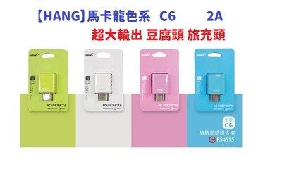 【HANG】馬卡龍色系 C6 2A 超大輸出 豆腐頭 旅充頭 萬用旅充頭 USB旅充頭 認證合格 台中市