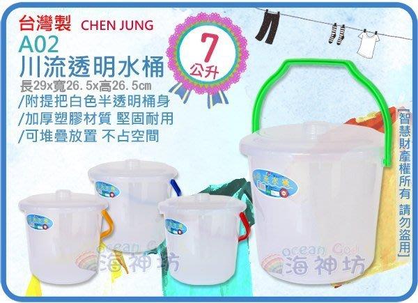 =海神坊=台灣製 A02 川流透明水桶 圓形手提桶 儲水桶 置物桶 收納分類桶 置物桶 附蓋7L 50入2900元免運