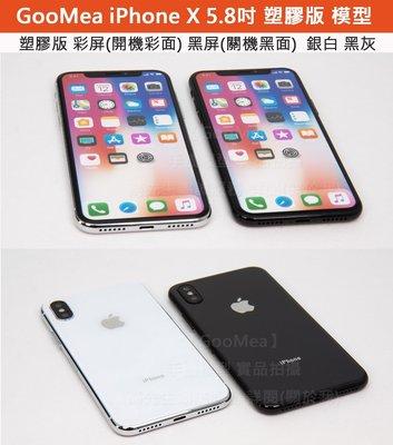 【GooMea】塑膠版Apple 蘋果 iPhone X 5.8吋 模型 展示Dummy樣品假機道具上繳交差影片
