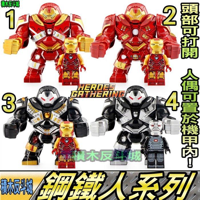 【積木反斗城】四款組 鋼鐵人 戰爭機器 浩克破壞者 反浩克 復仇者 超級英雄 大人偶 GD/相容 樂高 LEGO 積木