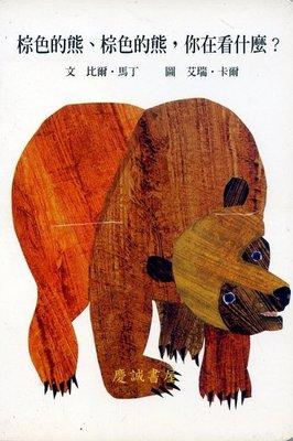 【文萱書城】 上誼--棕色的熊,棕色的熊,你在看什麼?(硬頁書)