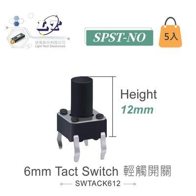 『堃邑』含稅價 6mm Tact  Switch 4Pin 輕觸開關 常開型 6x6x12mm 12V/50mA  5入裝