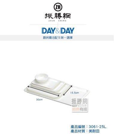《振勝網》高評價 安心購! DAY&DAY 3061-25L 滴水盤 盤子 日日不鏽鋼衛浴配件