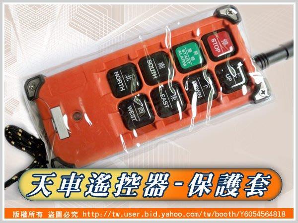 天車遙控器/遙控器保護套/天車遙控器套/單個零售/70元